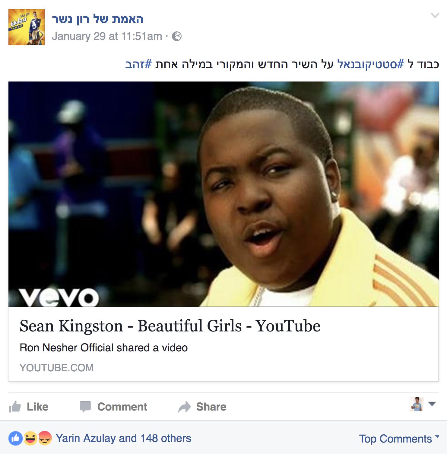 הפוסט המפורסם בפייסבוק של רון נשר
