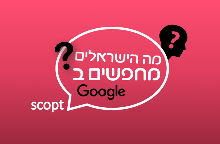 מה הישראלים מחפשים בגוגל